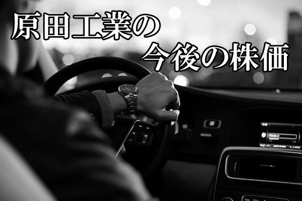【超初心者向け】原田工業の株の購入の仕方と今後の株価予想