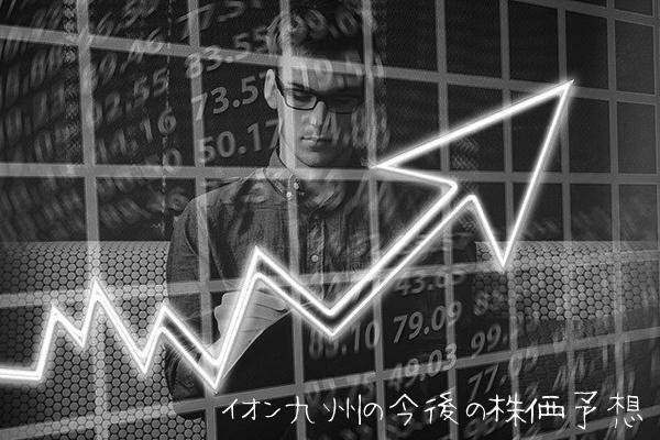【超初心者向け】イオン九州の株の購入の仕方と株主優待について
