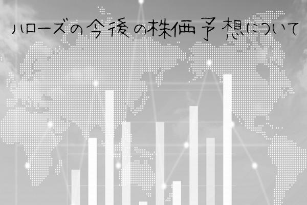 【超初心者向け】ハローズの株の購入の仕方と株主優待について