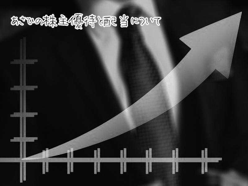 【超初心者向け】あさひの株の購入の仕方と株主優待について