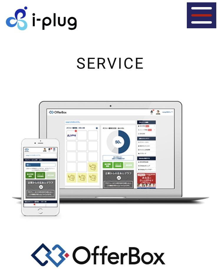 株式会社i‐plug[アイプラグ](4177)のIPO~初値予想と新規上場情報~