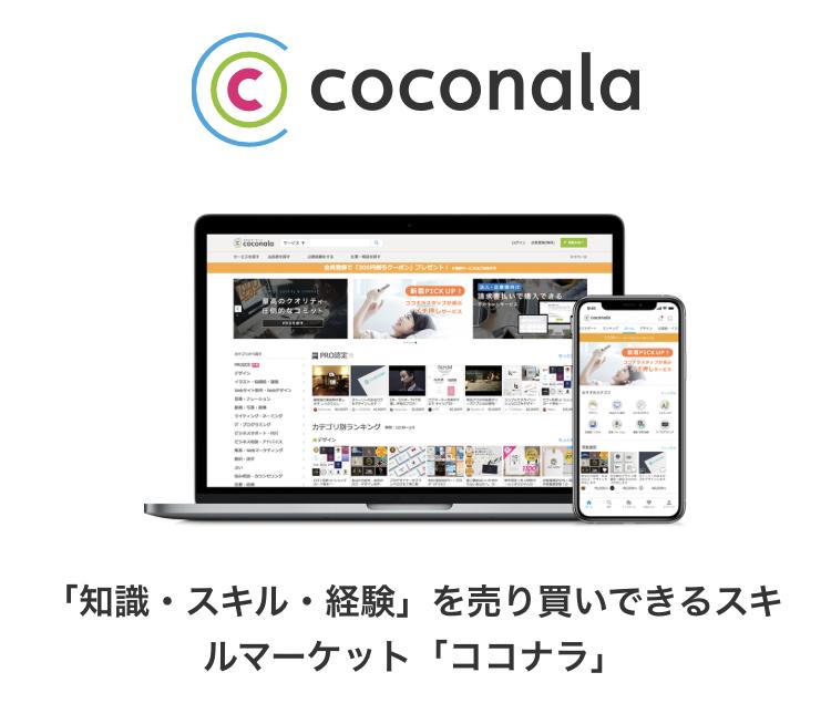 株式会社ココナラ(4176)のIPO~初値予想と新規上場情報~