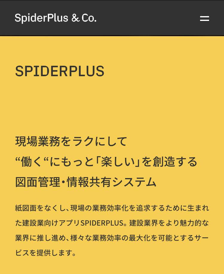 スパイダープラス株式会社(4192)のIPO~初値予想と新規上場情報~
