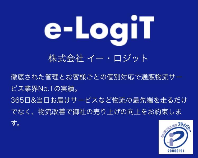 株式会社イー・ロジット(9327)のIPO~初値予想と新規上場情報~