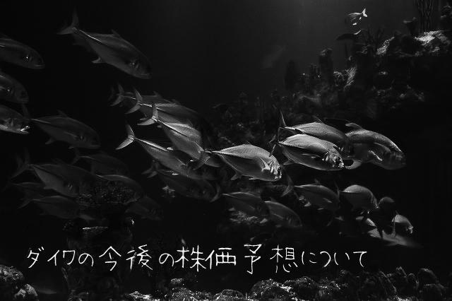 【超初心者向け】釣り具のダイワの株の購入の仕方と株主優待について