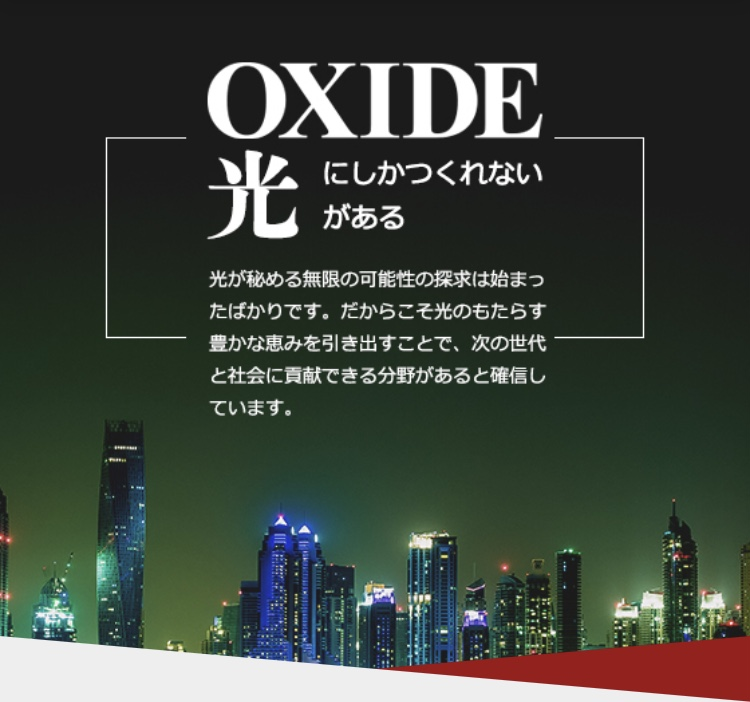 株式会社オキサイド(6521)のIPO~初値予想と新規上場情報~