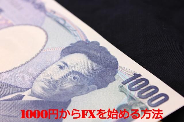 【超初心者向け】1000円からFXを始める方法