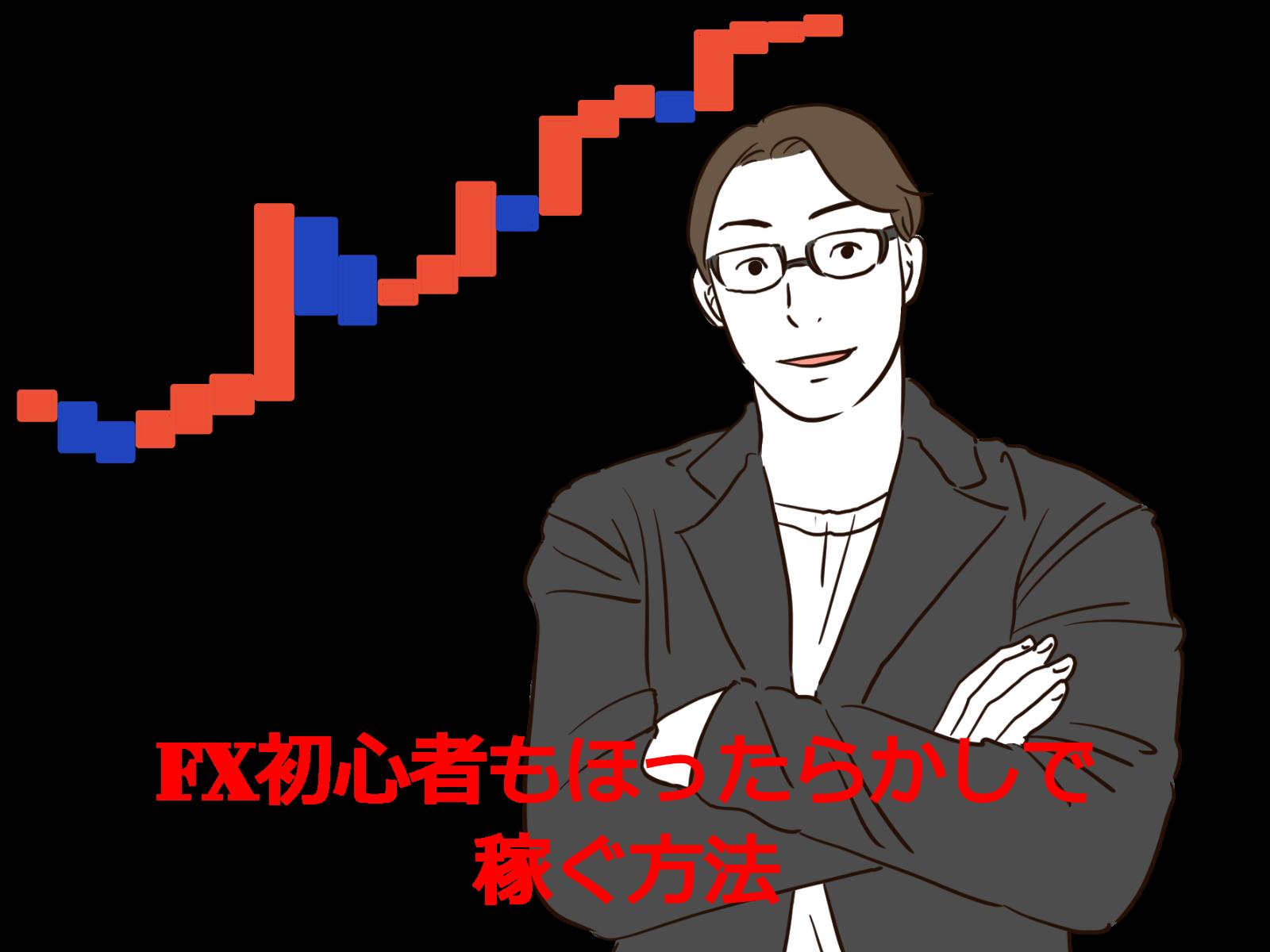 【超初心者向け】FX初心者もほったらかしで稼ぐ方法