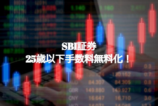 SBI証券が25歳以下の手数料を無料化に!