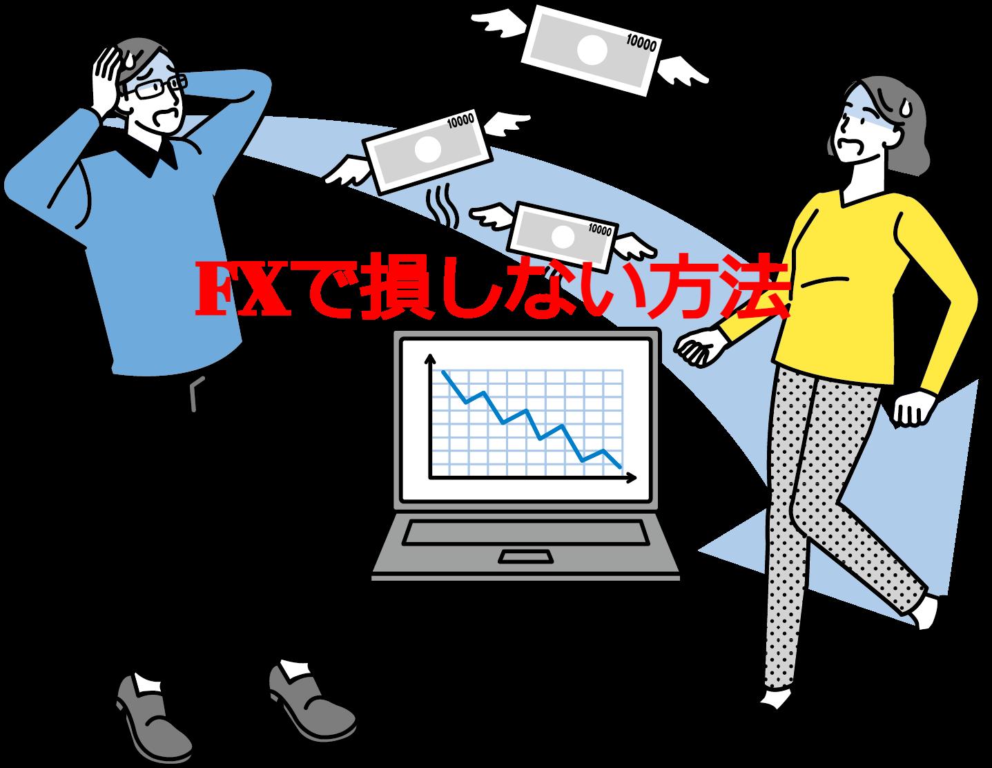 【超初心者向け】FXで損しない方法