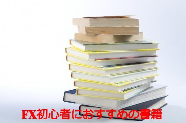 fx初心者にお勧めの書籍