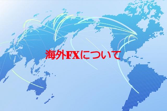 【超初心者向け】海外FXで稼ぐ方法とおすすめ通貨