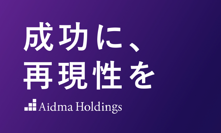 株式会社アイドマ・ホールディングス(7373)のIPO~初値予想と新規上場情報~