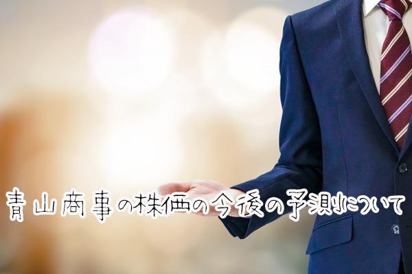 【超初心者向け】青山商事の株の買い方と今後の予測