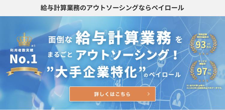 株式会社ペイロール(4489)のIPO~初値予想と新規上場情報~