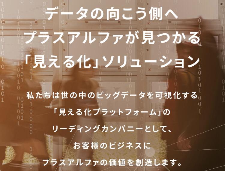 株式会社プラスアルファ・コンサルティング(4071)のIPO~初値予想と新規上場情報~