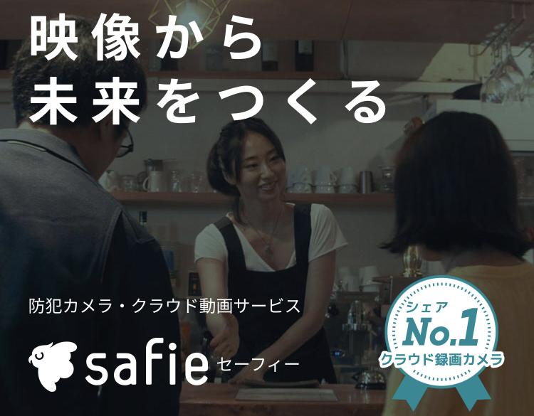 セーフィー株式会社(4375)のIPO~初値予想と新規上場情報~