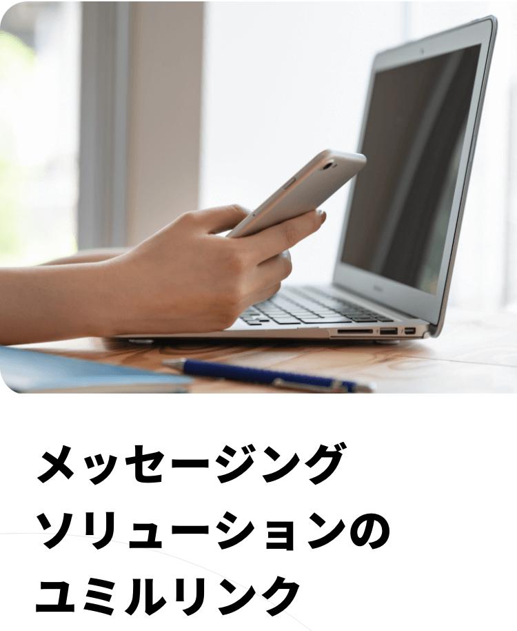 ユミルリンク株式会社(4372)のIPO~初値予想と新規上場情報~