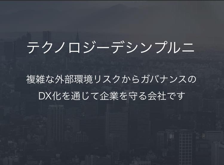 株式会社GRCS[ジーアールシーエス](9250)のIPO~初値予想と新規上場情報~